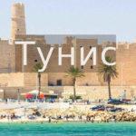 Куда и когда лучше ехать отдыхать в Тунис, в какое время года?