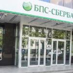 Есть ли Сбербанк в Белоруссии?